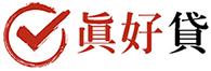 真好貸|二胎房貸/貸款 新鑫營運處(台北,新北,桃園,台中,台南,高雄) Logo