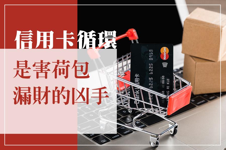 信用卡循環是害荷包漏財的凶手
