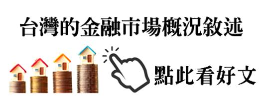 台灣的金融市場概況敘述