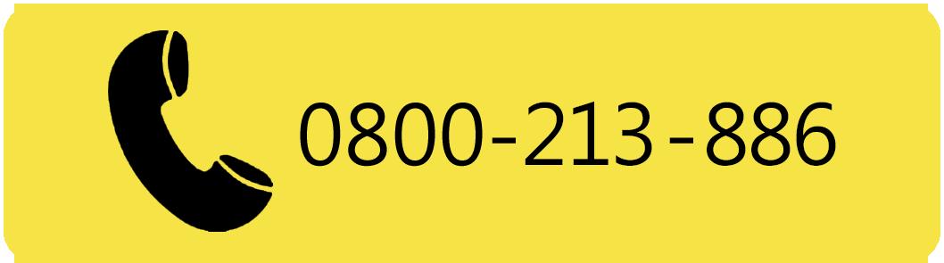 二胎房貸真好貸免付費電話800213886