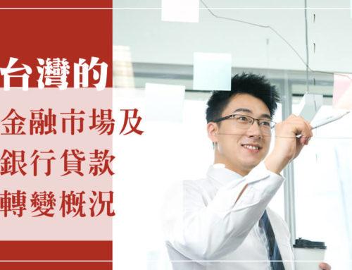 台灣的金融市場概況