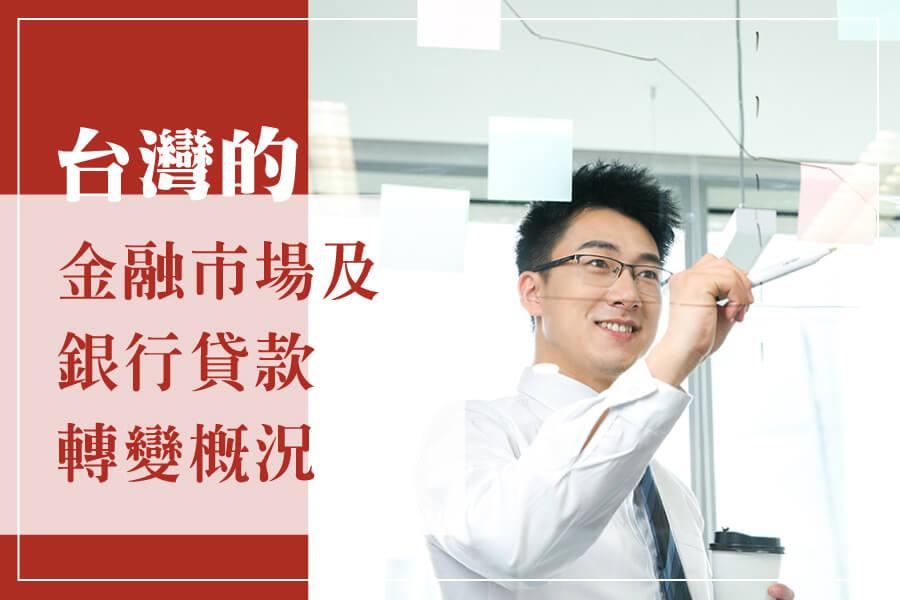 台灣金融市場及銀行貸款概況