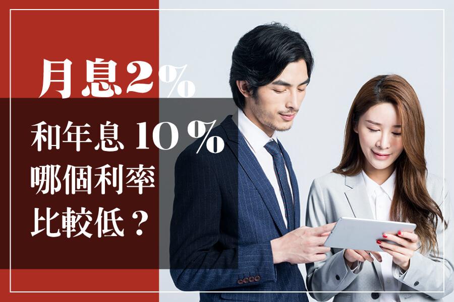 月息2%和年息10%,哪個利率比較低?