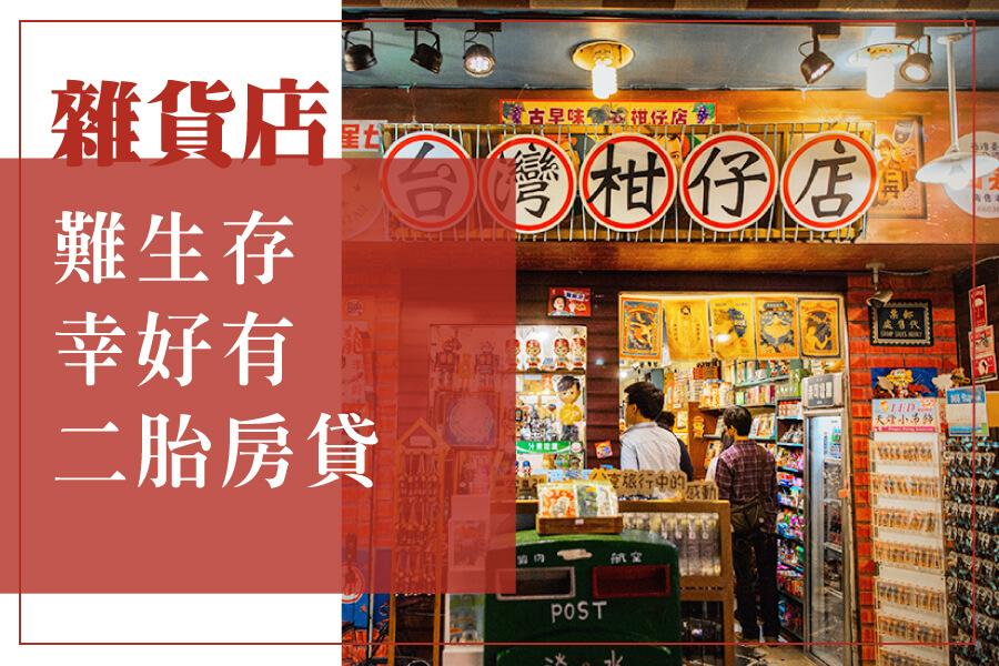 鄉下小雜貨店難生存,幸好有真好貸二胎房貸幫忙整合負債