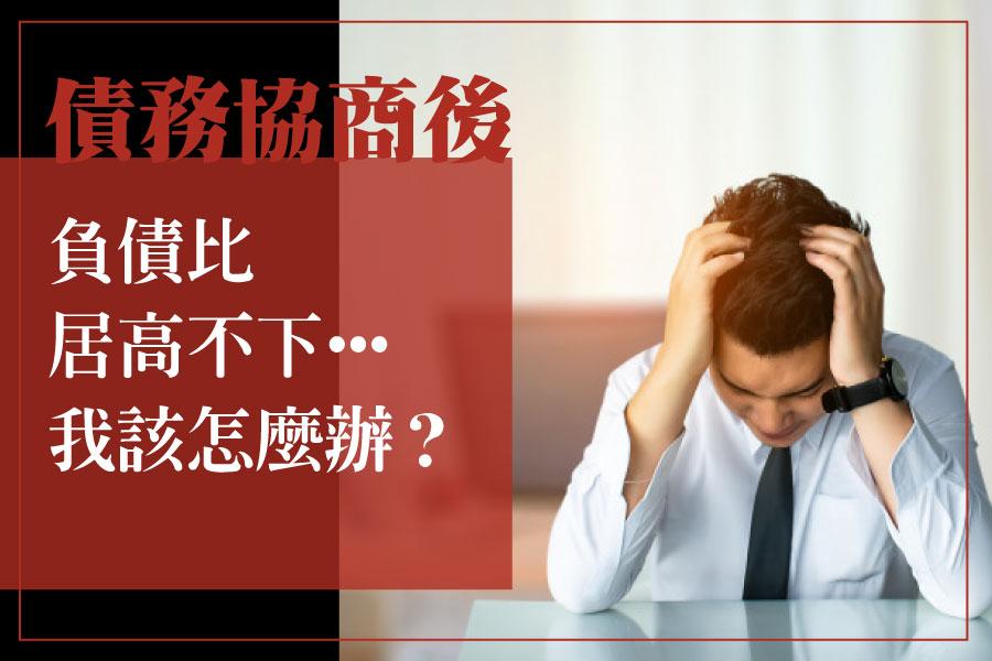 債務協商後生活更難過,負債比居高不下…我該怎麼辦?