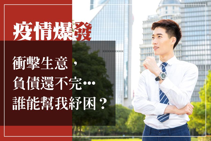 疫情衝擊生意,負債還不完…誰能幫我紓困?