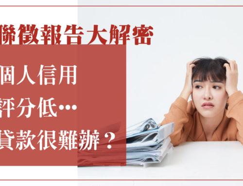 聯徵報告大解密!個人信用評分低…貸款很難辦?