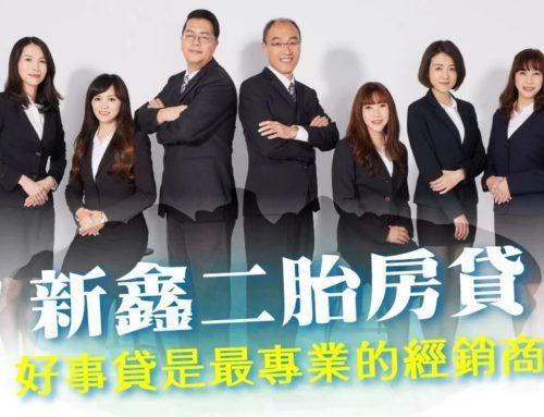 新鑫二胎房貸,好事貸是最專業的新鑫經銷商